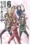 ヒーローカンパニー 6 (HCヒーローズコミックス)