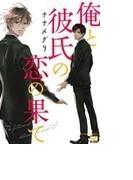 俺と彼氏の恋の果て (NICHIBUN COMICS KAREN COMICS)(NICHIBUN COMICS)