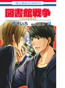 図書館戦争 LOVE&WAR 14 (花とゆめCOMICS)(花とゆめコミックス)