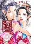 好色一代男異聞鷲羽屋みだれ帖 1 (BUNKASHA COMICS)(ぶんか社コミックス)