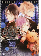 DIABOLIK LOVERS MORE,BLOOD 逆巻編Sequelカナト・シュウ・レイジ (ビーズログコミックス)(B'sLOG COMICS)