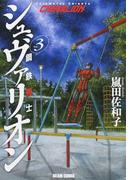 鋼鉄奇士シュヴァリオン Vol.3 (BEAM COMIX)(ビームコミックス)