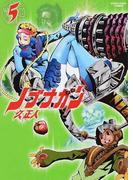 ノブナガン 5 (EARTH STAR COMICS)(EARTH STAR COMICS(アーススターコミックス))