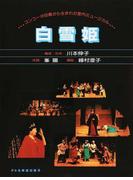 白雪姫 コンコーネ50番から生まれた室内ミュージカル 2014