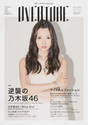 OVERTURE Fashion and Idol Culture Magazine No.001(2014October) NOGIZAKA 46 COUNTERATTACK (TOWN MOOK)