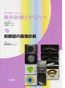 専門医のための眼科診療クオリファイ 24 前眼部の画像診断