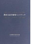 教育方法学研究ハンドブック