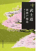 武士道 (ハルキ文庫 280円文庫)(ハルキ文庫)