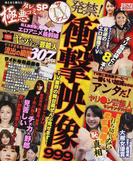 発禁!衝撃映像999 ザ・TVタブー (ナックルズBOOKS)(ナックルズBOOKS)