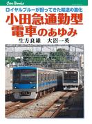 小田急通勤型電車のあゆみ(JTBキャンブックス)