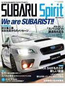 自動車誌ムック SUBARU SPIRIT 2014 Vol.01(自動車誌ムック)