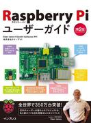 【期間限定ポイント50倍】Raspberry Piユーザーガイド 第2版