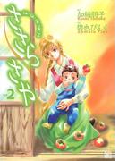 ささら さや(2)(バーズコミックス ガールズコレクション)