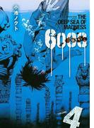 6000―ロクセン―(4)(バーズコミックス)