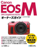 Canon EOS Mオーナーズガイド