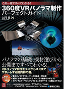 【期間限定価格】この一冊ですべてわかる! 360度VRパノラマ制作 パーフェクトガイド