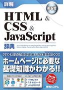 【期間限定価格】詳解 HTML&CSS&JavaScript辞典 第6版