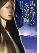 黒き狩人と夜空の瞳(扶桑社ロマンス)