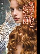 気高き豹と炎の天使(扶桑社ロマンス)