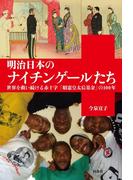 明治日本のナイチンゲールたち(扶桑社BOOKS)