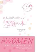 あしたがたのしい「笑顔」の本~女性編~