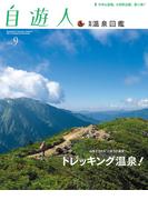 自遊人 2014年9月号別冊 温泉図鑑(自遊人)