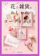 【期間限定価格】花&雑貨のおしゃれコーディネイト(花時間編集部)