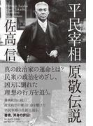平民宰相 原敬伝説(角川学芸出版単行本)
