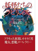 妖怪たちのラビリンス 西洋異界案内(角川学芸出版単行本)