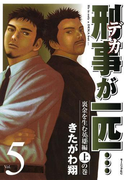 刑事が一匹…(5)