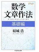 数学文章作法 基礎編(ちくま学芸文庫)