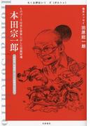 本田宗一郎 ――ものづくり日本を世界に示した技術屋魂(ちくま評伝シリーズ〈ポルトレ〉)