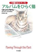 アルバムをひらく猫