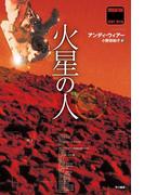 【期間限定価格】火星の人