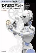 【期間限定価格】われはロボット〔決定版〕