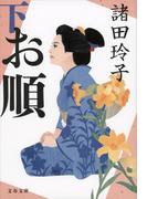 お順(下)(文春文庫)