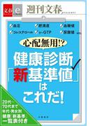 心配無用!? 健康診断「新基準値」はこれだ! 【文春e-Books】(文春e-book)