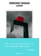 ggg Books 110 永井裕明(世界のグラフィックデザイン)