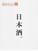 日本酒。 (プレジデントムック dancyu合本)(プレジデントムック)