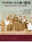 アメリカのろう者の歴史 写真でみる〈ろうコミュニティ〉の200年