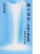 滝の美学・小坂の滝礼讃 世界の滝との比較