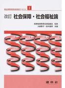 福祉事務管理技能検定テキスト 改訂 1 社会保障・社会福祉論