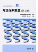 福祉事務管理技能検定テキスト 第2版 4 介護保険制度