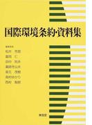 国際環境条約・資料集