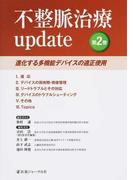 不整脈治療update 第2巻 進化する多機能デバイスの適正使用