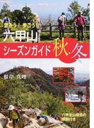 六甲山シーズンガイド 秋・冬