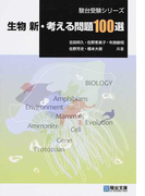 生物新・考える問題100選 (駿台受験シリーズ)
