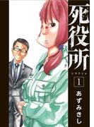 死役所 1巻(バンチコミックス)