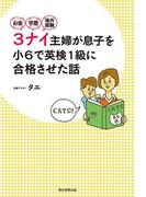 お金・学歴・海外経験 3ナイ主婦が息子を小6で英検1級に合格させた話(朝日新聞出版)