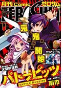 Comic ZERO-SUM (コミック ゼロサム) 2014年11月号
